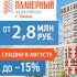 Готовые квартиры в Химках со скидкой до 15%